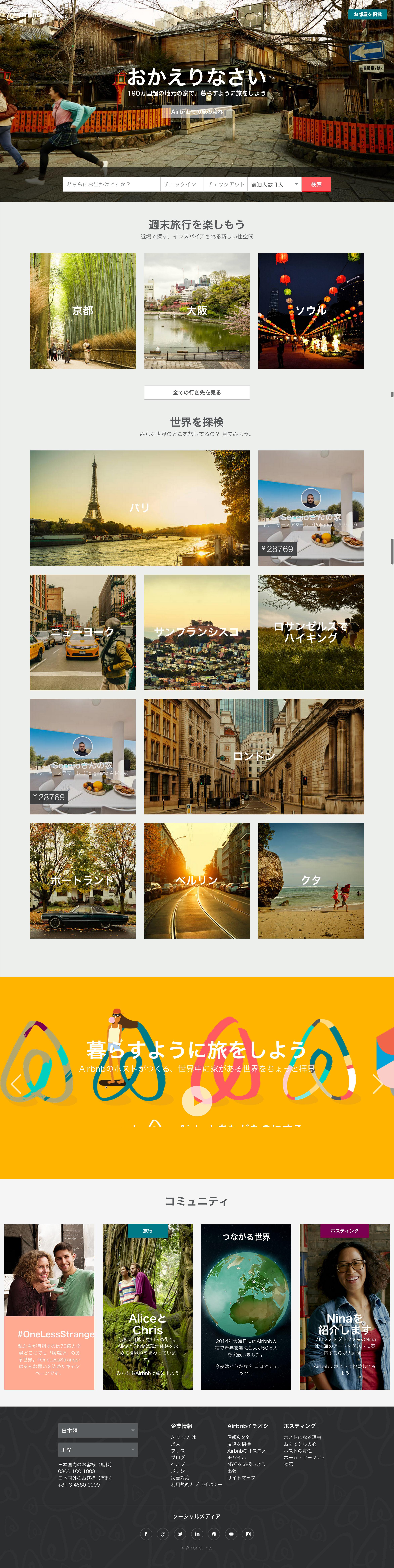 Airbnb (エアビーアンドビー、エアビーエンビー)は、宿泊施設を貸し出す人向けのウェブサイトです。