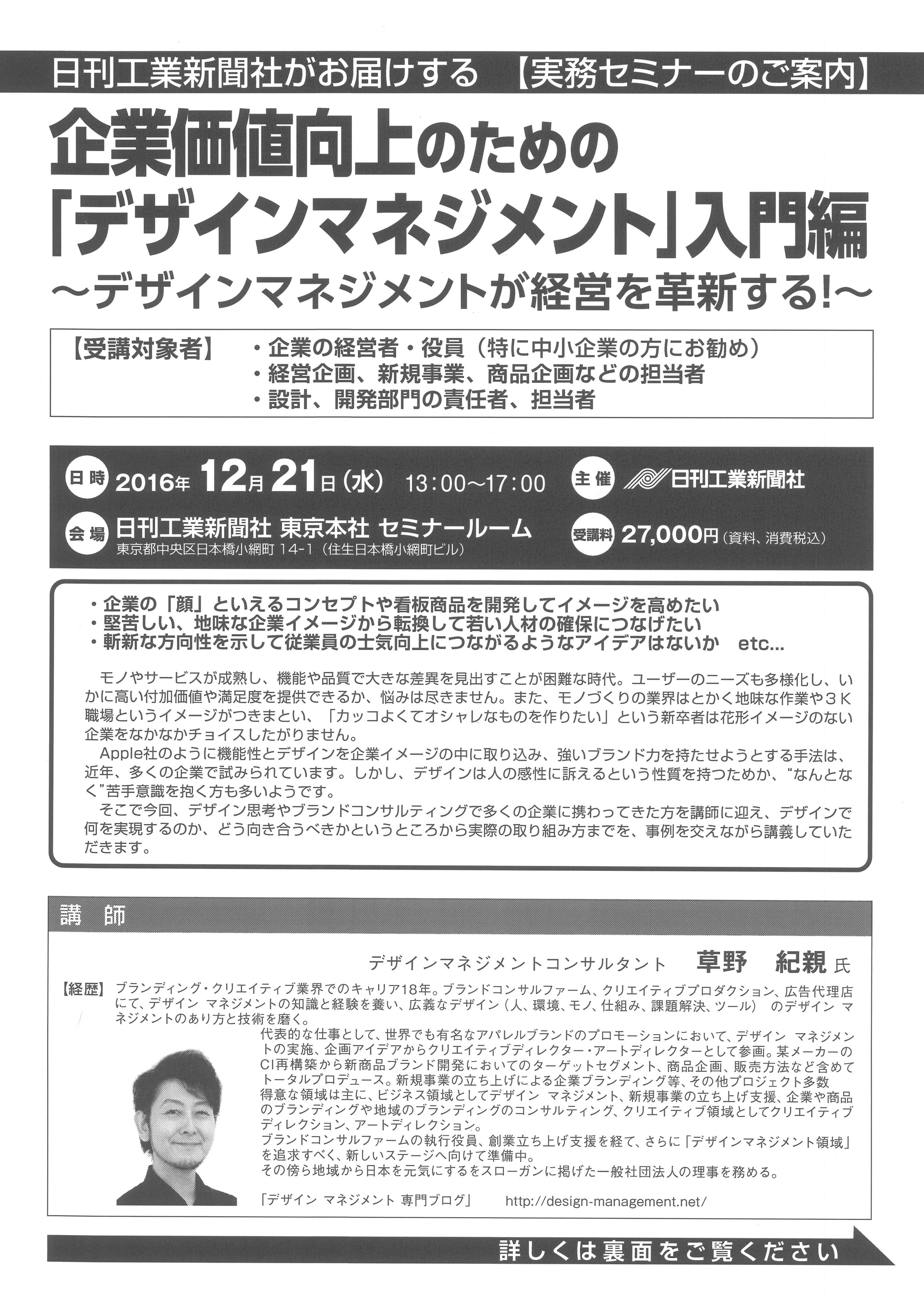 デザインマネジメント セミナー 入門編 チラシ_表